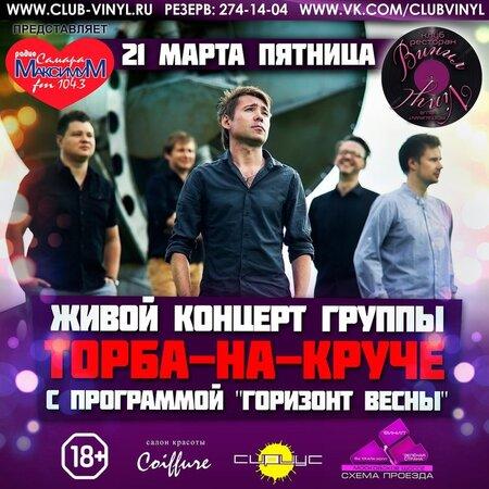 Торба-на-Круче концерт в Самаре 21 марта 2014