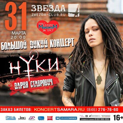 Нуки концерт в Самаре 31 марта 2017