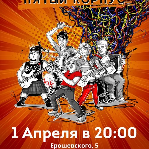 Пятый Корпус концерт в Самаре 1 апреля 2017