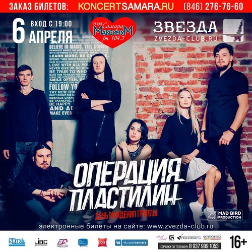 Операция Пластилин концерт в Самаре 6 апреля 2017