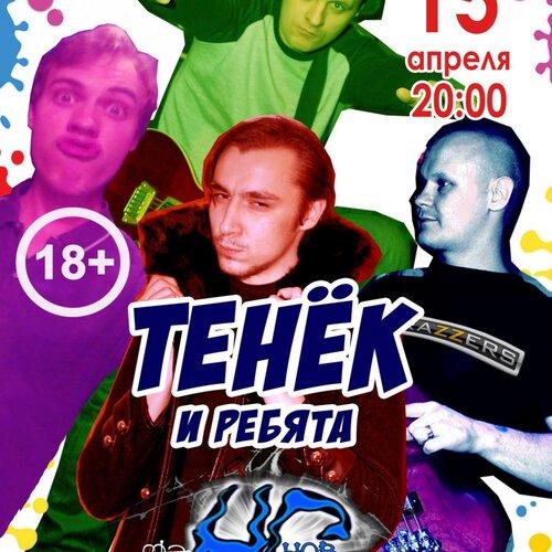 Тимофей Теньков, Нет Снов концерт в Самаре 15 апреля 2017