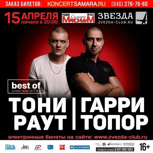 Тони Раут и Гарри Топор концерт в Самаре 15 апреля 2017