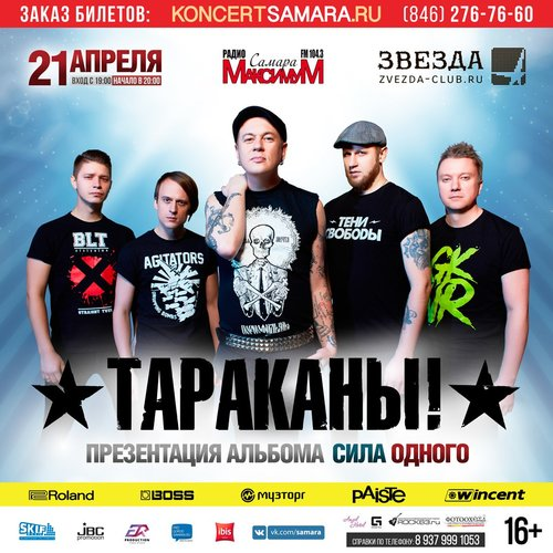 Тараканы! концерт в Самаре 21 апреля 2017