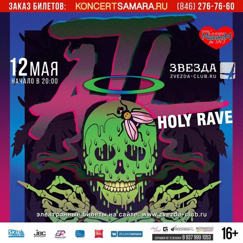 ATL концерт в Самаре 12 мая 2017