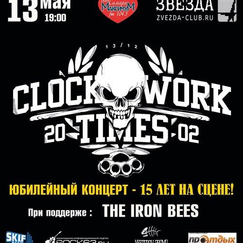 ClockWork Times / CWT концерт в Самаре 13 мая 2017