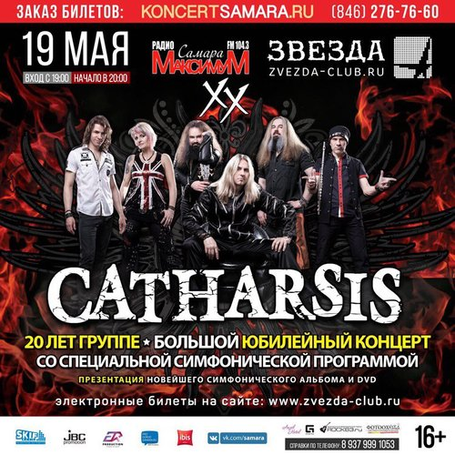 Catharsis концерт в Самаре 19 мая 2017