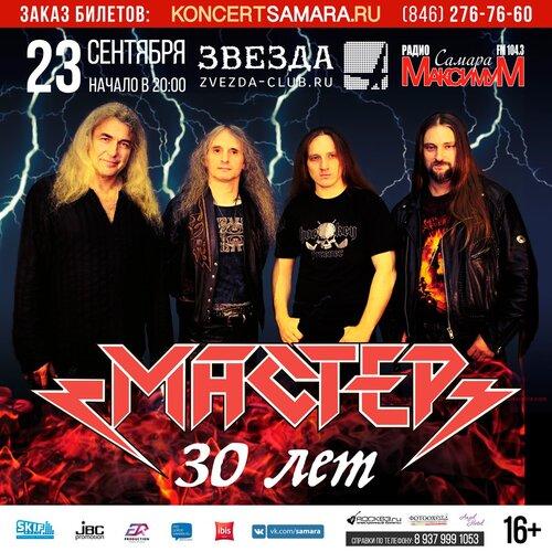 Мастер концерт в Самаре 23 сентября 2017