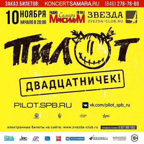 Пилот концерт в Самаре 10 ноября 2017