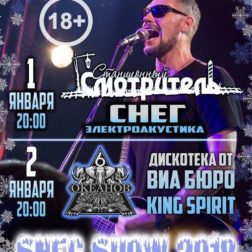 Sneg Show концерт в Самаре 2 января 2018