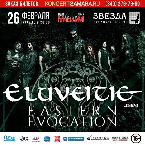 Eluveitie концерт в Самаре 26 февраля 2018