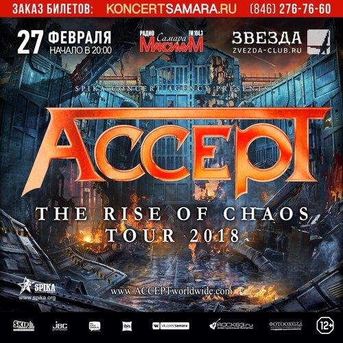 Accept концерт в Самаре 27 февраля 2018