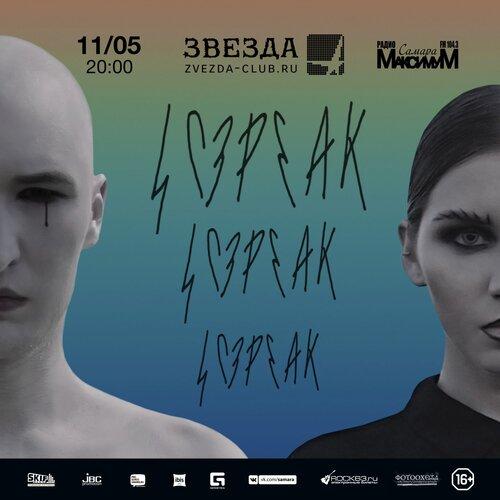 IC3PEAK концерт в Самаре 11 мая 2018
