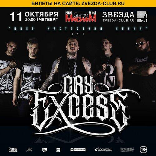 Cry Excess концерт в Самаре 11 октября 2018