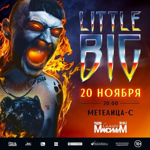 Little Big концерт в Самаре 20 ноября 2018