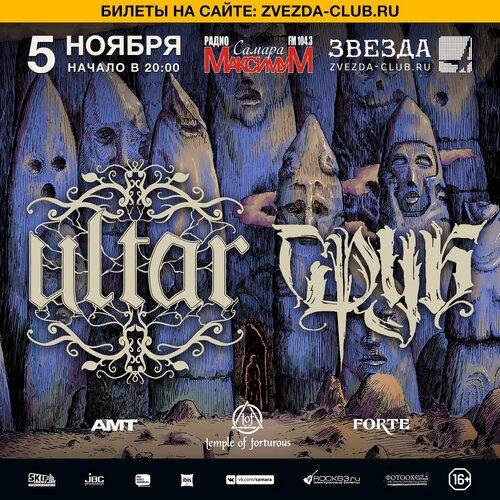 Сруб, Ultar концерт в Самаре 5 ноября 2018