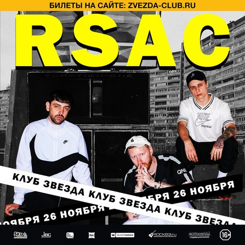 RSAC концерт в Самаре 26 ноября 2018