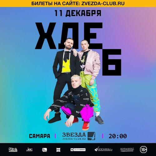 Хлеб концерт в Самаре 11 декабря 2018