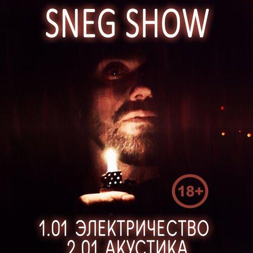 Sneg Show концерт в Самаре 1 января 2019