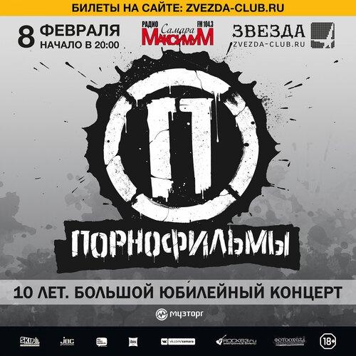 Порнофильмы концерт в Самаре 8 февраля 2019