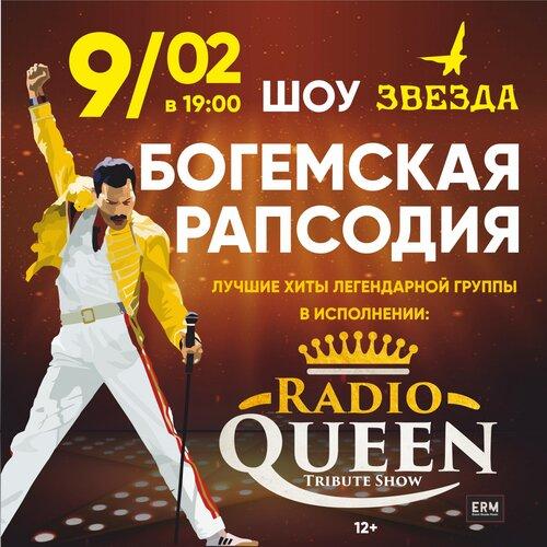 Radio Queen концерт в Самаре 9 февраля 2019