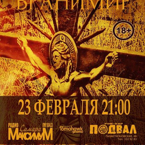 Бранимир концерт в Самаре 23 февраля 2019