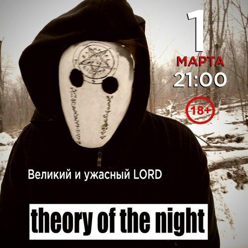 Theory of the Night концерт в Самаре 1 марта 2019