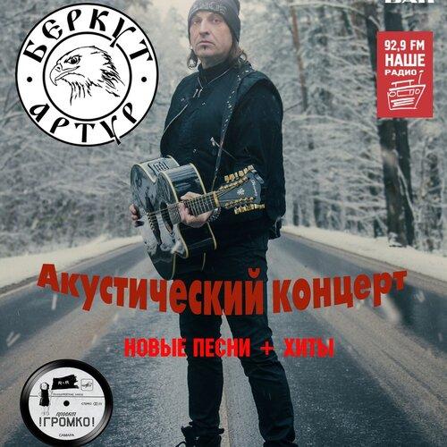 Артур Беркут концерт в Самаре 9 марта 2019