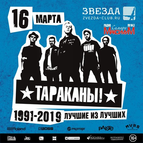 Тараканы! концерт в Самаре 16 марта 2019