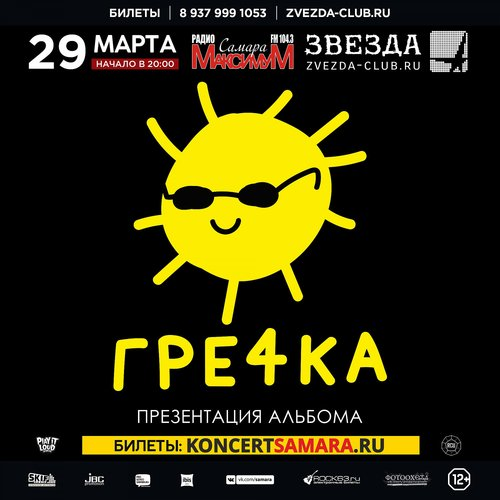 Гречка концерт в Самаре 29 марта 2019