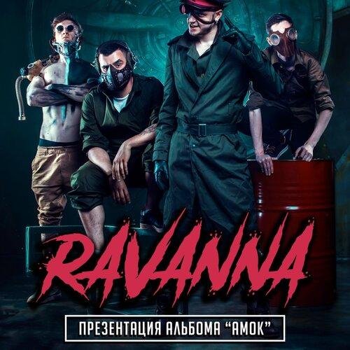 Ravanna концерт в Самаре 3 апреля 2019