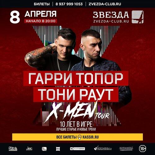 Гарри Топор и Тони Раут концерт в Самаре 8 апреля 2019