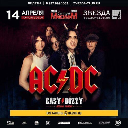 Easy Dizzy концерт в Самаре 14 апреля 2019