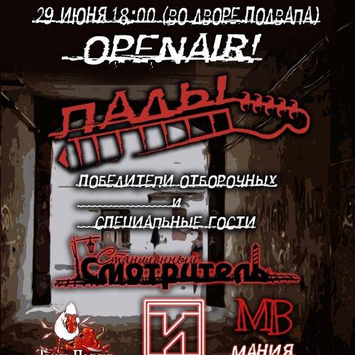 Лады концерт в Самаре 29 июня 2019