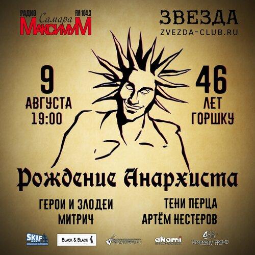 Рождение Анархиста концерт в Самаре 9 августа 2019