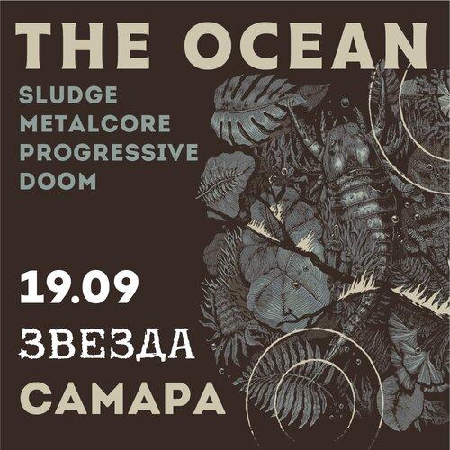 The Ocean концерт в Самаре 18 сентября 2019