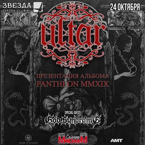 Ultar концерт в Самаре 24 октября 2019