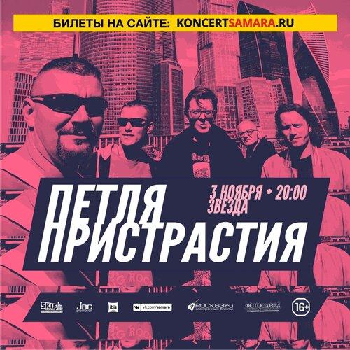 Петля Пристрастия концерт в Самаре 3 ноября 2019
