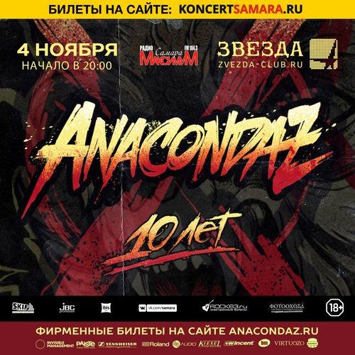 Anacondaz концерт в Самаре 4 ноября 2019