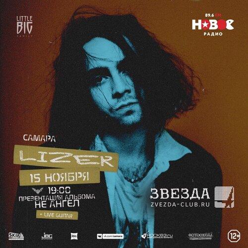 Lizer концерт в Самаре 15 ноября 2019
