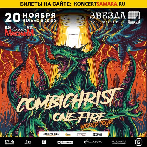 Combichrist концерт в Самаре 20 ноября 2019
