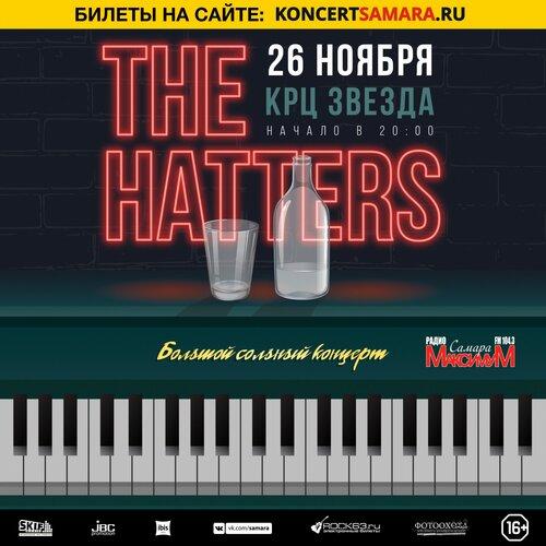 The Hatters концерт в Самаре 26 ноября 2019