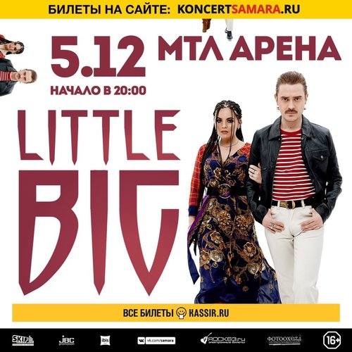 Little Big концерт в Самаре 5 декабря 2019