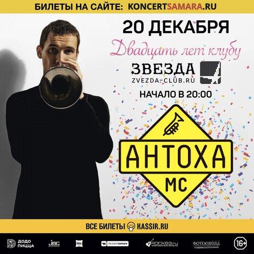 20 лет клубу «Звезда» концерт в Самаре 20 декабря 2019
