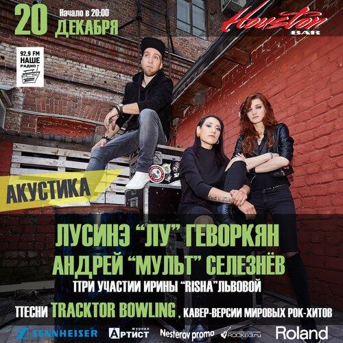Лусинэ Геворкян концерт в Самаре 20 декабря 2019