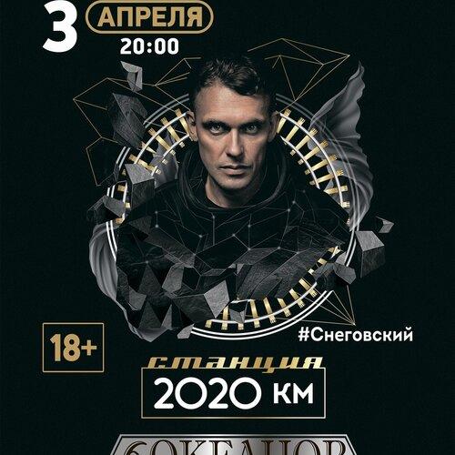 6 Океанов концерт в Самаре 3 апреля 2020