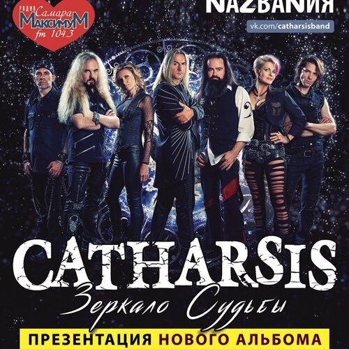 Catharsis концерт в Самаре 18 сентября 2020