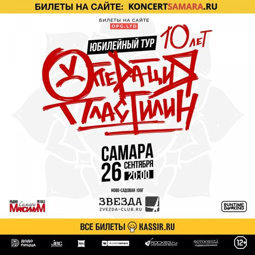 Операция Пластилин концерт в Самаре 26 сентября 2020