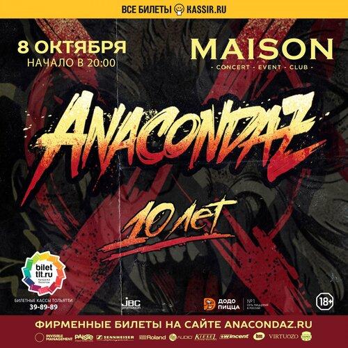 Anacondaz концерт в Самаре 8 октября 2020