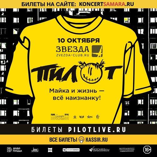 Пилот концерт в Самаре 10 октября 2020