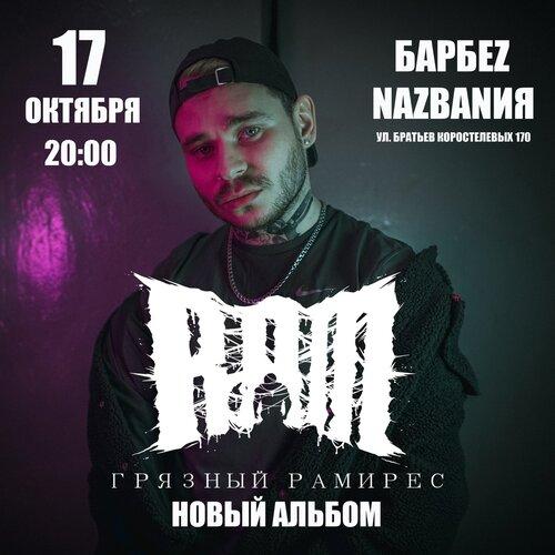 RAM aka Грязный Рамирес концерт в Самаре 17 октября 2020